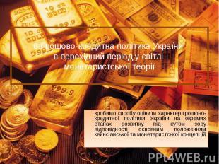 зробимо спробу оцінити характер грошово-кредитної політики України на окремих ет