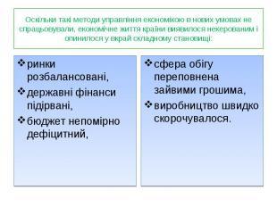 ринки розбалансовані, ринки розбалансовані, державні фінанси підірвані, бюджет н