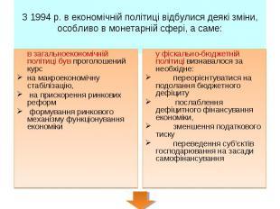 в загальноекономічній політиці був проголошений курс в загальноекономічній політ