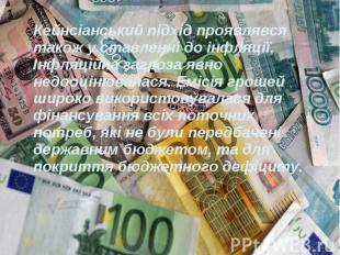 Кейнсіанський підхід проявлявся також у ставленні до інфляції. Інфляційна загроз
