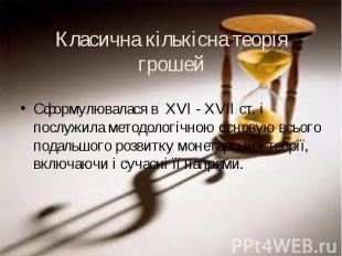 Сформулювалася в XVl - XVll ст. і послужила методологічною основую всього подаль