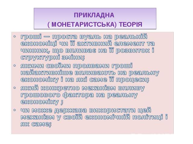 ПРИКЛАДНА ПРИКЛАДНА ( МОНЕТАРИСТСЬКА) ТЕОРІЯ