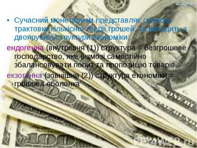 Сучасний монетаризм представляє сучасну трактовку кількісної теорії грошей, та виходить з двоярусної структури економіки: Сучасний монетаризм представляє сучасну трактовку кількісної теорії грошей, та виходить з двоярусної структури економіки: ендог…