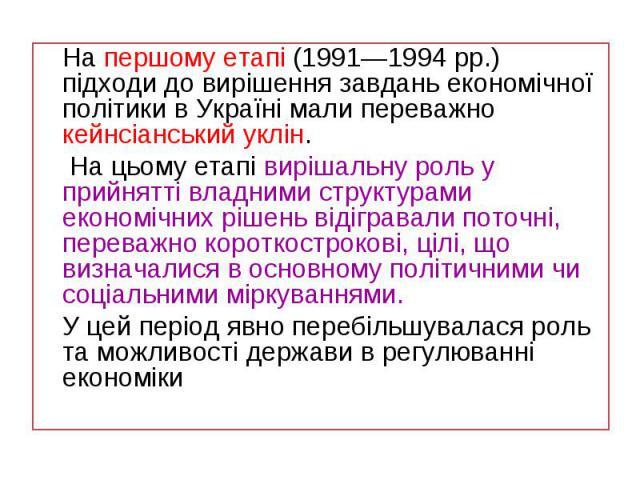На першому етапі (1991—1994рр.) підходи до вирішення завдань економічної політики в Україні мали переважно кейнсіанський уклін. На першому етапі (1991—1994рр.) підходи до вирішення завдань економічної політики в Україні мали переважно ке…