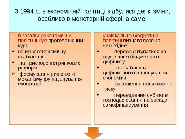 в загальноекономічній політиці був проголошений курс в загальноекономічній політиці був проголошений курс на макроекономічну стабілізацію, на прискорення ринкових реформ формування ринкового механізму функціонування економіки