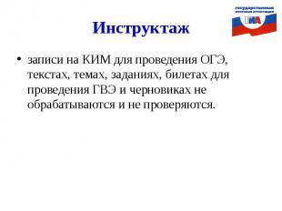 Инструктажзаписи на КИМ для проведения ОГЭ, текстах, темах, заданиях, билетах дл