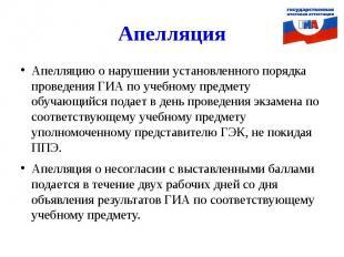 АпелляцияАпелляцию о нарушении установленного порядка проведения ГИА по учебному