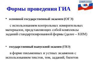 Формы проведения ГИАосновной государственный экзамен (ОГЭ) с использованием конт