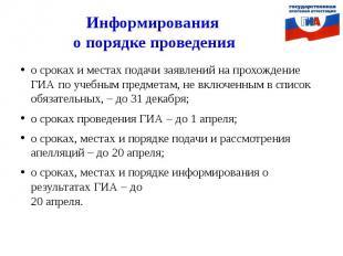 Информирования о порядке проведенияо сроках и местах подачи заявлений на прохожд