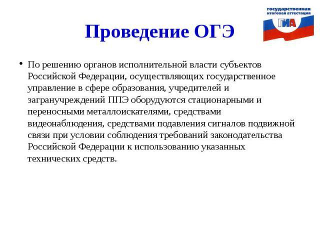 Проведение ОГЭПо решению органов исполнительной власти субъектов Российской Федерации, осуществляющих государственное управление в сфере образования, учредителей и загранучреждений ППЭ оборудуются стационарными и переносными металлоискателями, средс…