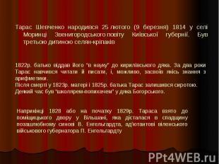 Тарас Шевченко народився 25лютого (9 березня) 1814 у селі Моринці Звенигор