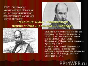 1832р. Енгельгардт законтрактовує Шевченка на чотири роки майстрові петербурзько