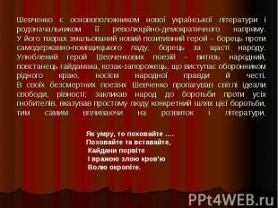 Шевченко є основоположником нової української літератури і родоначальником її ре