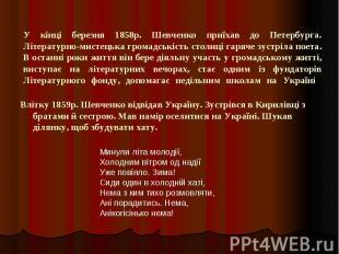У кінці березня 1858р. Шевченко приїхав до Петербурга. Літературно-мистецька гро