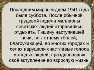 Последним мирным днём 1941 года была суббота. После обычной трудовой недели милл