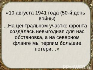 «10 августа 1941 года (50-й день войны) «10 августа 1941 года (50-й день войны)