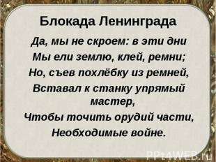 Да, мы не скроем: в эти дни Да, мы не скроем: в эти дни Мы ели землю, клей, ремн