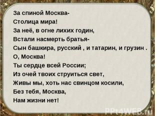 За спиной Москва- За спиной Москва- Столица мира! За неё, в огне лихих годин, Вс