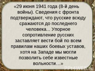 «29 июня 1941 года (8-й день войны). Сведения с фронта подтверждают, что русские