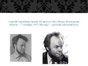 Серге й Серге евич Орло в (22 августа 1921, Мегра, Вологодская область — 7 октяб
