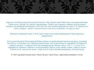 Родился в селе Мегра (ныне Вологодской области). Отец Сергей и мать Жанна были с