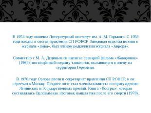 В 1954 году окончил Литературный институт им. А. М. Горького. C 1958 года входил