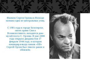 Именем Сергея Орлова в Вологде названа одна из центральных улиц. Именем Сергея О