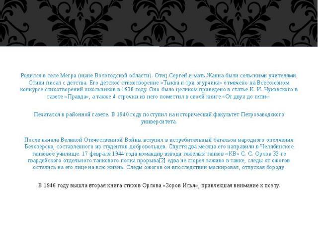 Родился в селе Мегра (ныне Вологодской области). Отец Сергей и мать Жанна были сельскими учителями. Стихи писал с детства. Его детское стихотворение «Тыква и три огурчика» отмечено на Всесоюзном конкурсе стихотворений школьников в 1938 году. Оно был…