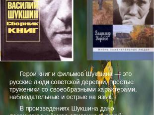Герои книг и фильмов Шукшина— это русские людисоветской деревни,&nbs