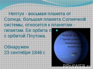 Нептун - восьмая планета от Солнца, большая планета Солнечной системы, относится