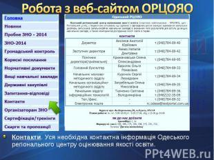 Контакти. Уся необхідна контактна інформація Одеського регіонального центру оцін