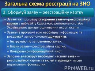 Завантаж програму створення заяви—реєстраційної картки з веб-сайту Одеського рег