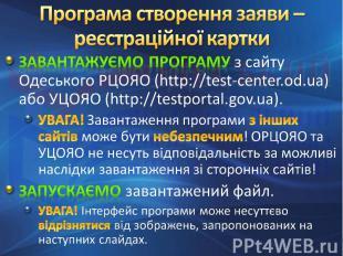 Завантажуємо програму з сайту Одеського РЦОЯО (http://test-center.od.ua) або УЦО