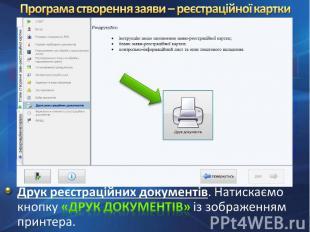Друк реєстраційних документів. Натискаємо кнопку «Друк документів» із зображення