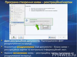 Друк реєстраційних документів. Підтверджуємо факт роздрукування інструкції.Анало