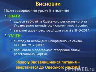 Після завершення уроку Ви повинніЗнати:адреси веб-сайтів Одеського регіонального