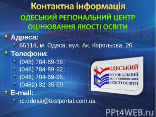 Адреса: Адреса: 65114, м. Одеса, вул. Ак. Корольова, 26.Телефони: (048) 784-89-3