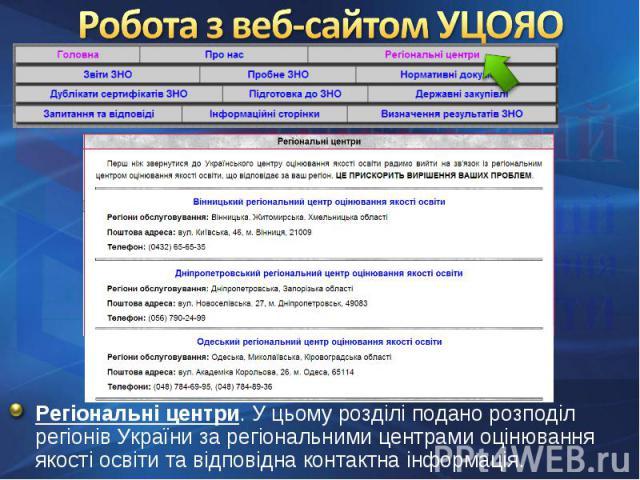 Регіональні центри. У цьому розділі подано розподіл регіонів України за регіональними центрами оцінювання якості освіти та відповідна контактна інформація.Регіональні центри. У цьому розділі подано розподіл регіонів України за регіональними центрами…