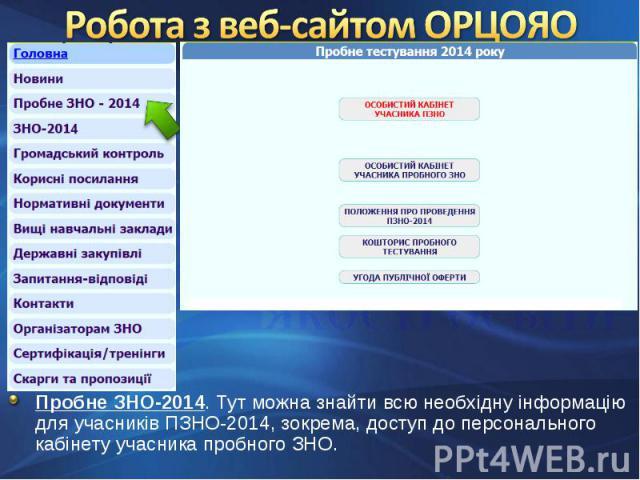 Пробне ЗНО-2014. Тут можна знайти всю необхідну інформацію для учасників ПЗНО-2014, зокрема, доступ до персонального кабінету учасника пробного ЗНО.