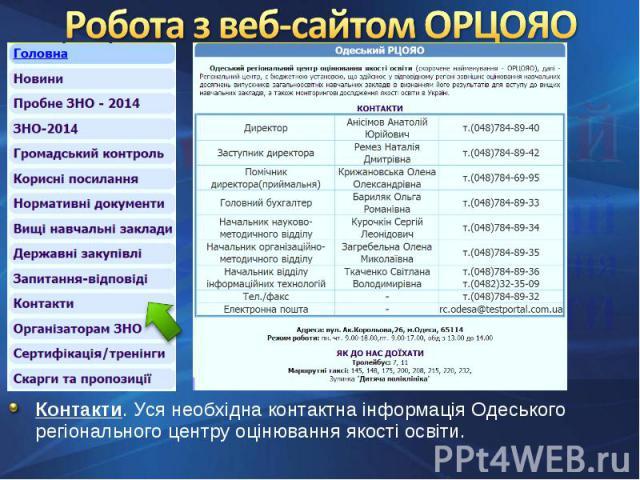 Контакти. Уся необхідна контактна інформація Одеського регіонального центру оцінювання якості освіти.