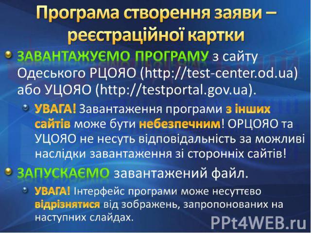Завантажуємо програму з сайту Одеського РЦОЯО (http://test-center.od.ua) або УЦОЯО (http://testportal.gov.ua).УВАГА! Завантаження програми з інших сайтів може бути небезпечним! ОРЦОЯО та УЦОЯО не несуть відповідальність за можливі наслідки завантаже…
