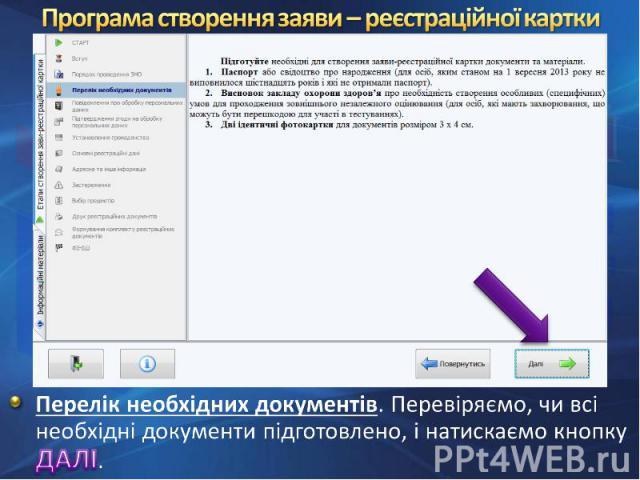 Перелік необхідних документів. Перевіряємо, чи всі необхідні документи підготовлено, і натискаємо кнопку ДАЛІ.