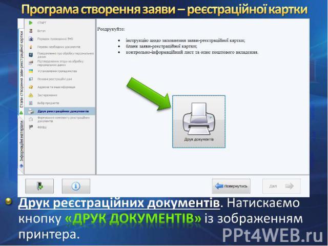 Друк реєстраційних документів. Натискаємо кнопку «Друк документів» із зображенням принтера.