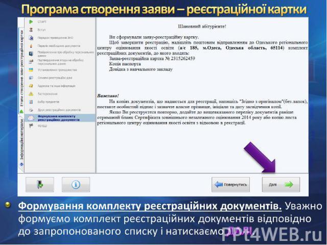 Формування комплекту реєстраційних документів. Уважно формуємо комплект реєстраційних документів відповідно до запропонованого списку і натискаємо ДАЛІ.