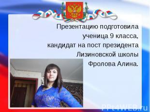Презентацию подготовила ученица 9 класса, кандидат на пост президента Лизиновско