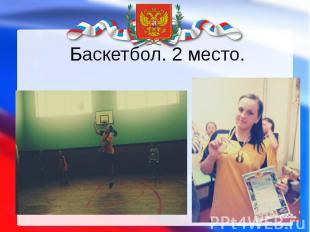 Баскетбол. 2 место.