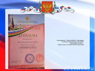 Участвовала в 7 Всероссийской Спартакиаде по военно-спортивному многоборью «Приз