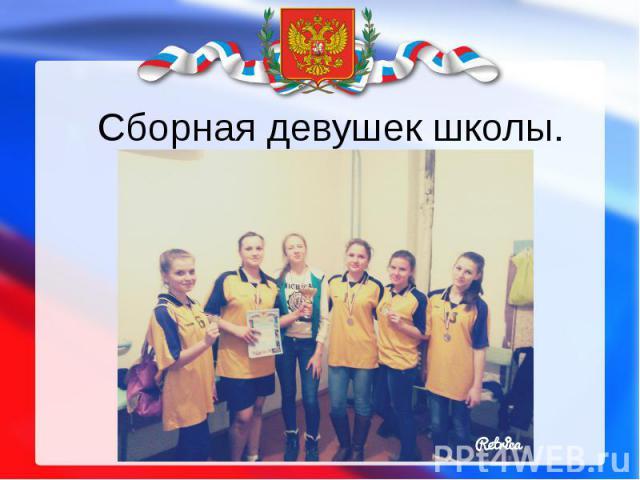 Сборная девушек школы.