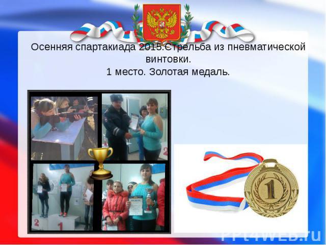 Осенняя спартакиада 2015.Стрельба из пневматической винтовки. 1 место. Золотая медаль.