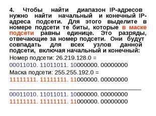 4. Чтобы найти диапазон IP-адресов нужно найти начальный и конечный IP-адреса по
